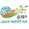 Чемпионат Саудовской Арав…